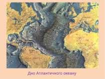 Дно Атлантичного океану