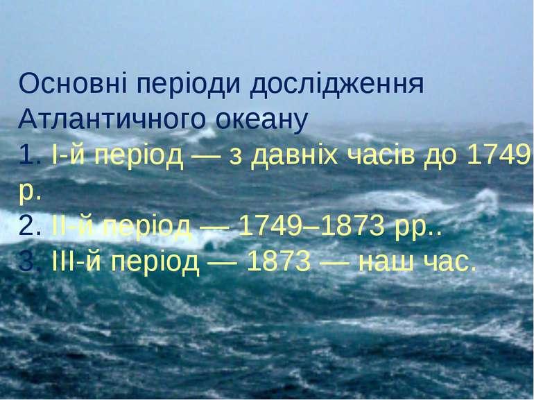 Основні періоди дослідження Атлантичного океану 1. І-й період — з давніх часі...