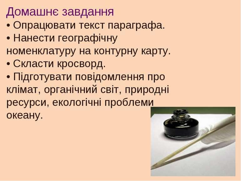 Домашнє завдання • Опрацювати текст параграфа. • Нанести географічну номенкла...