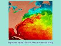 Термічна карта півночі Атлантичного океану