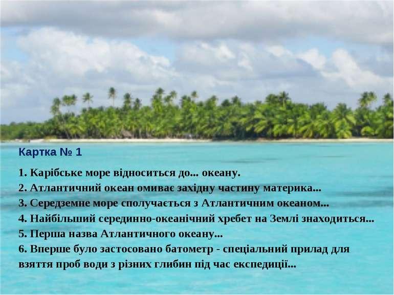 Картка № 1 1. Карібське море відноситься до... океану. 2. Атлантичний океан о...