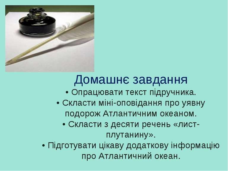 Домашнє завдання • Опрацювати текст підручника. • Скласти міні-оповідання про...