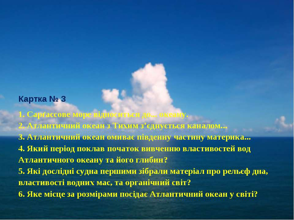 Картка № 3 1. Сарґассове море відноситься до... океану. 2. Атлантичний океан ...