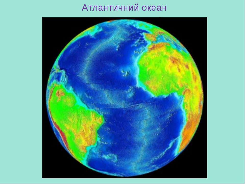 Атлантичний океан