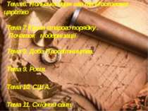 * Тема 6. Польська держава та Московське царство Тема 7.Криза старого порядку...