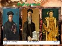 * Реформація Мартін Лютер Жан Кальвін Генріх VIII