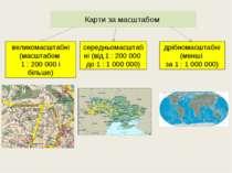Карти за масштабом великомасштабні (масштабом 1 : 200 000 і більше) середньом...