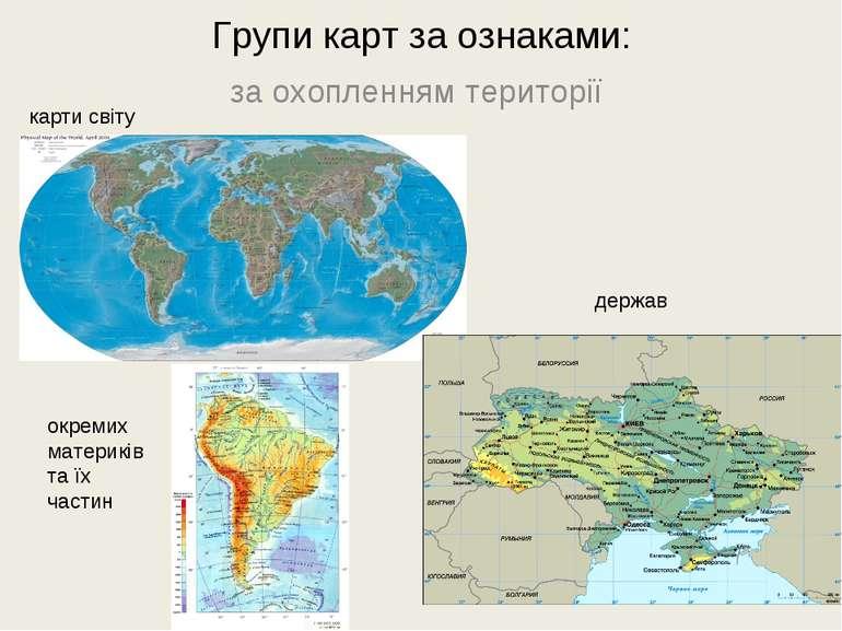 Групи карт за ознаками: за охопленням території карти світу окремих материків...