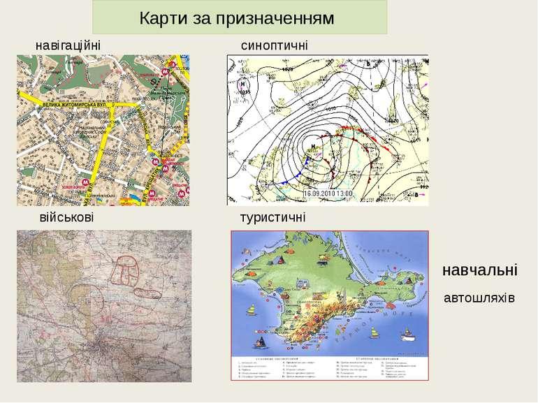 Карти за призначенням навчальні туристичні синоптичні військові навігаційні а...