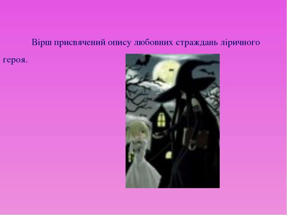 Вірш присвячений опису любовних страждань ліричного героя.