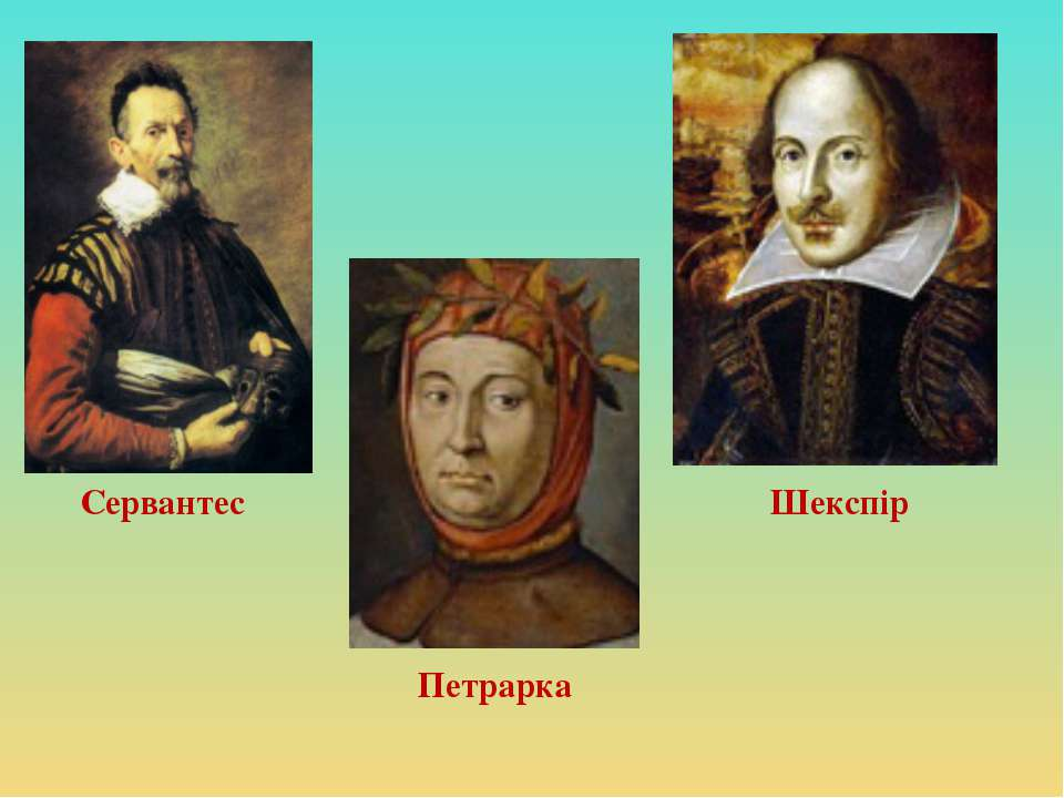 Шекспір Сервантес Петрарка