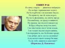 СОНЕТ № 66 Я кличу смерть — дивитися набридло На жебри і приниження чеснот, Н...