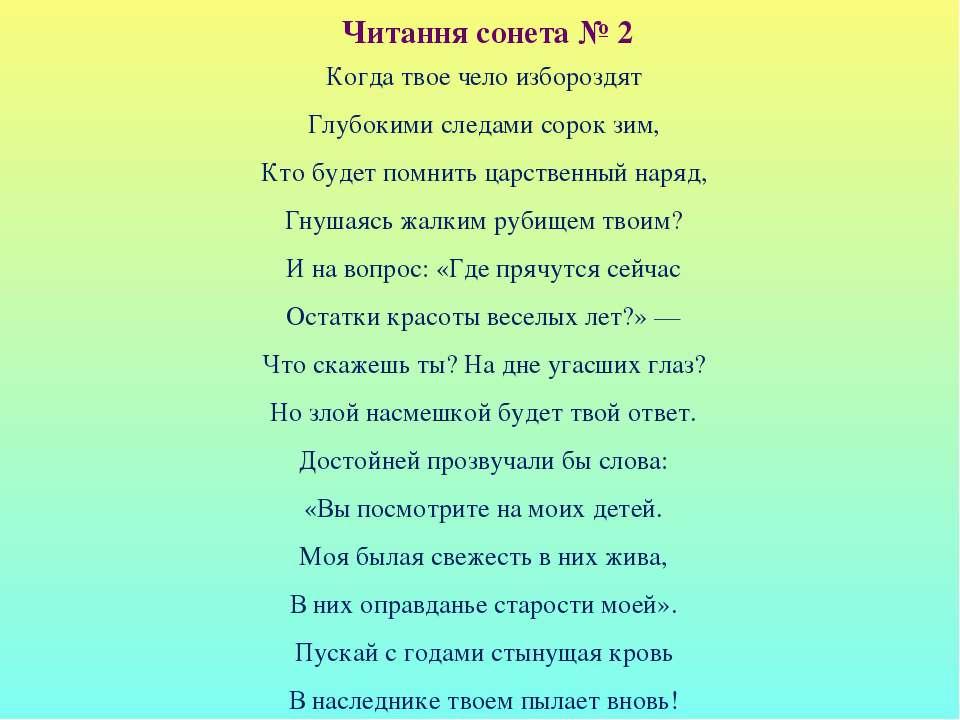 Читання сонета № 2 Когда твое чело избороздят Глубокими следами сорок зим, Кт...