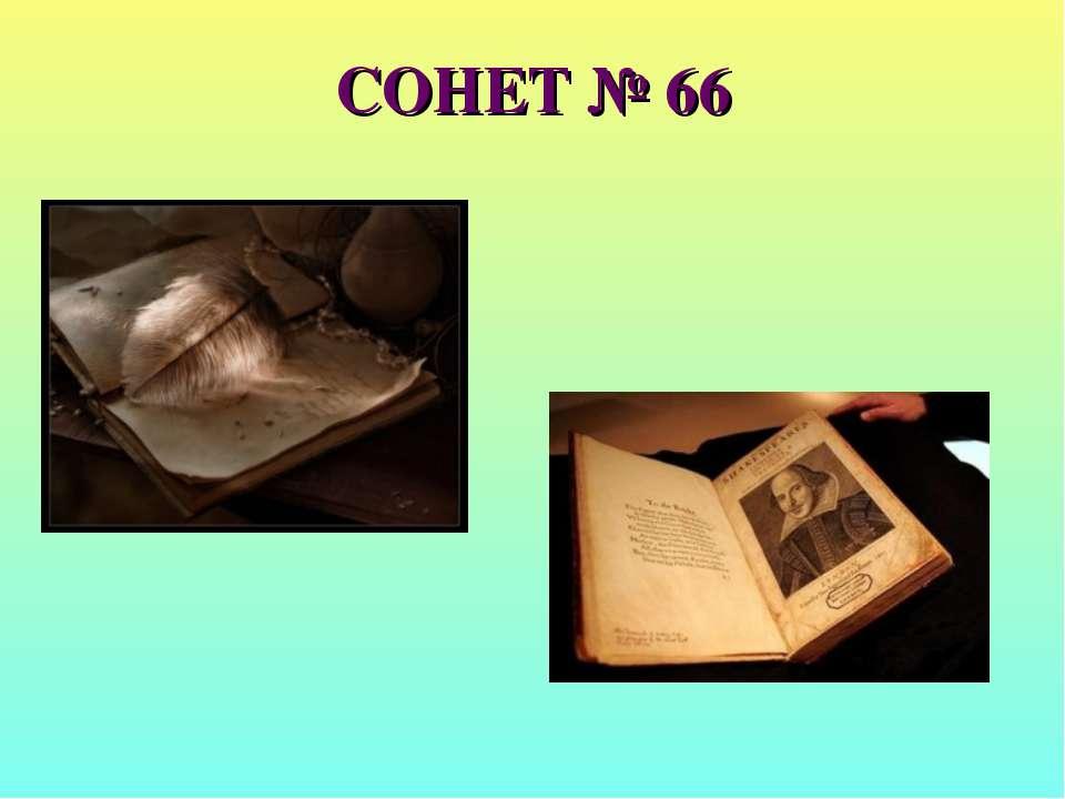 СОНЕТ № 66