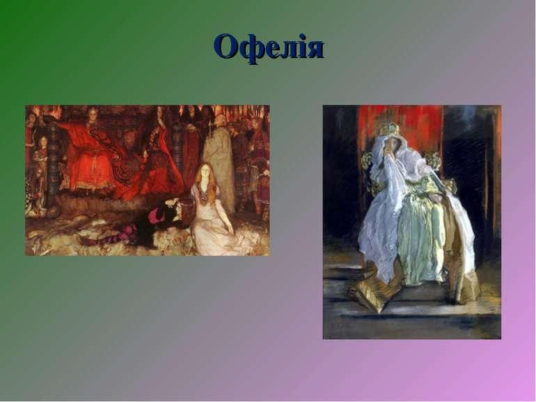 Офелія