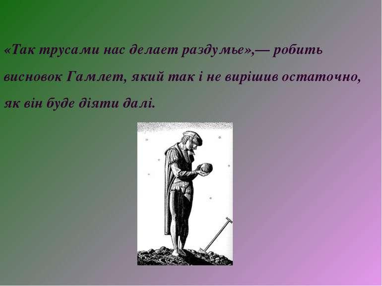 «Так трусами нас делает раздумье»,— робить висновок Гамлет, який так і не вир...