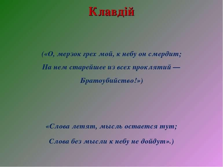 Клавдій («О, мерзок грех мой, к небу он смердит; На нем старейшее из всех про...