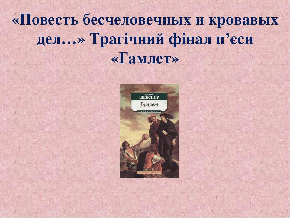 «Повесть бесчеловечных и кровавых дел…» Трагічний фінал п'єси «Гамлет»