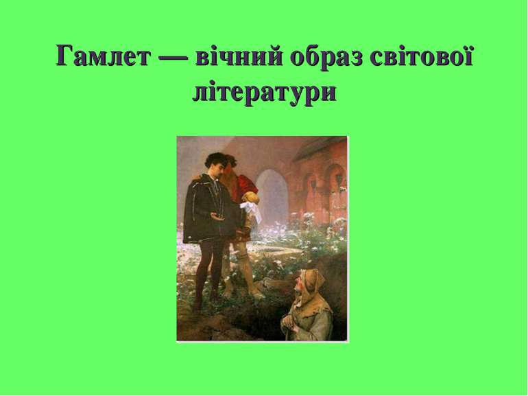 Гамлет — вічний образ світової літератури