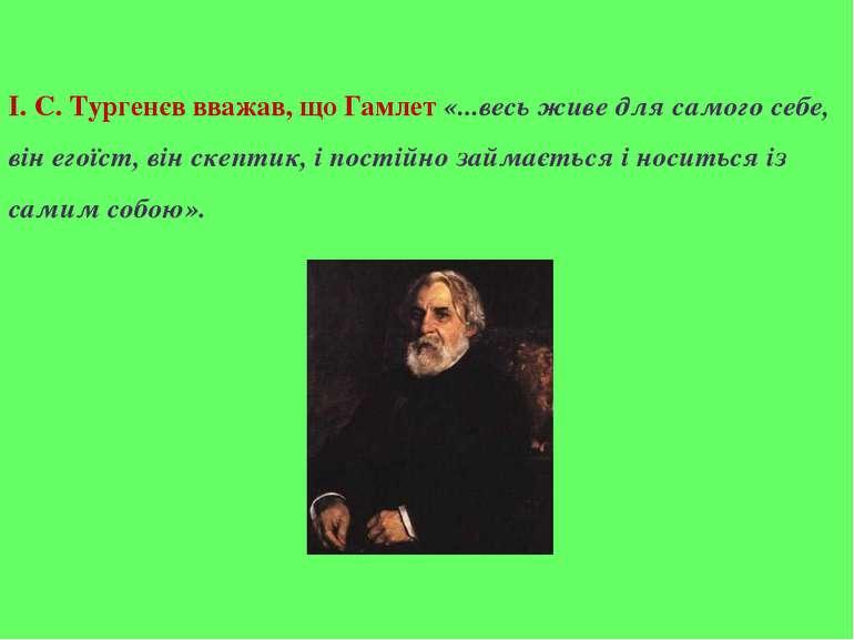 І. С. Тургенєв вважав, що Гамлет «...весь живе для самого себе, він егоїст, в...