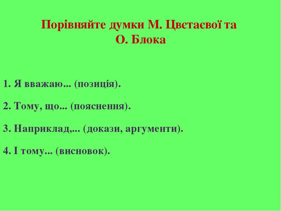 Порівняйте думки М. Цвєтаєвої та О. Блока 1. Я вважаю... (позиція). 2. Тому, ...