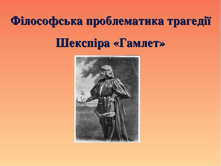 Філософська проблематика трагедії Шекспіра «Гамлет»