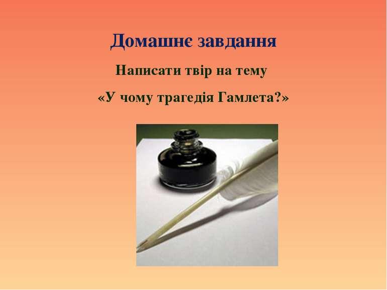 Домашнє завдання Написати твір на тему «У чому трагедія Гамлета?»
