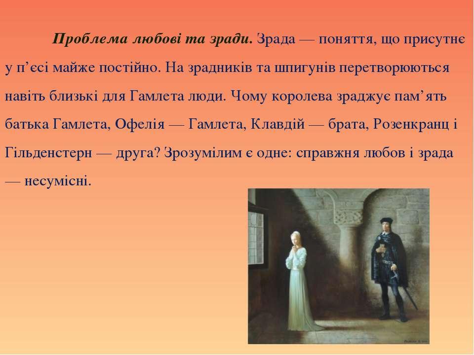 Проблема любові та зради. Зрада — поняття, що присутнє у п'єсі майже постійно...