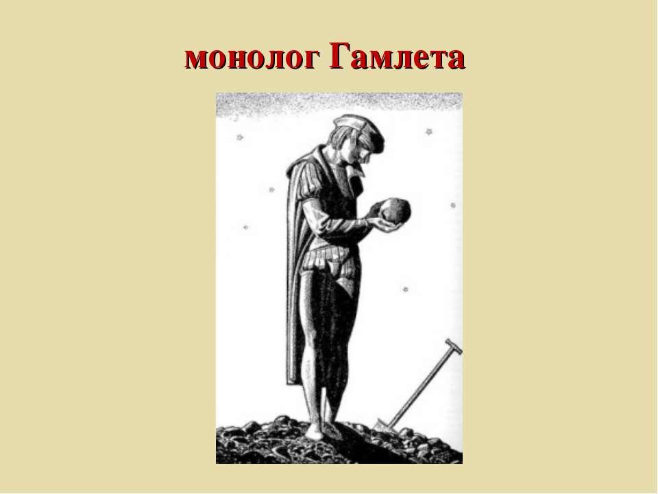 монолог Гамлета