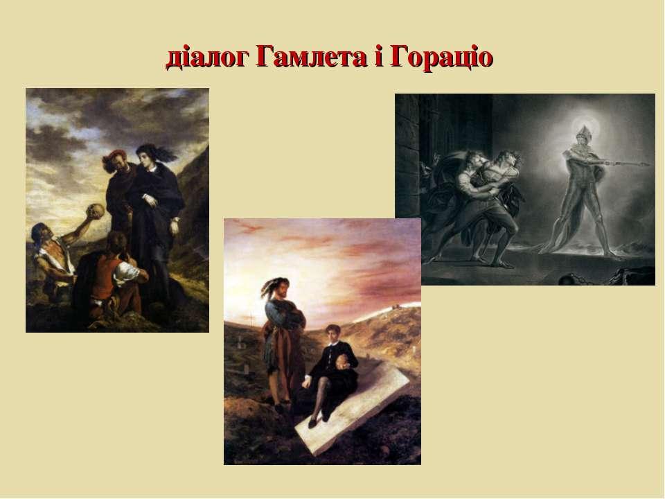 діалог Гамлета і Гораціо