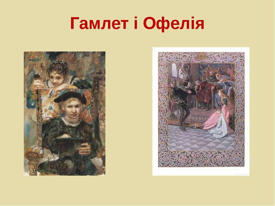 Гамлет і Офелія