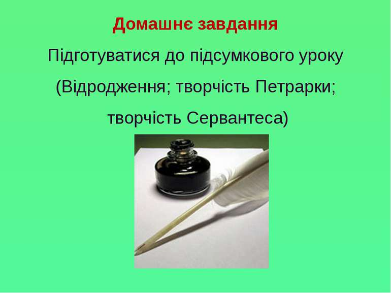 Домашнє завдання Підготуватися до підсумкового уроку (Відродження; творчість ...