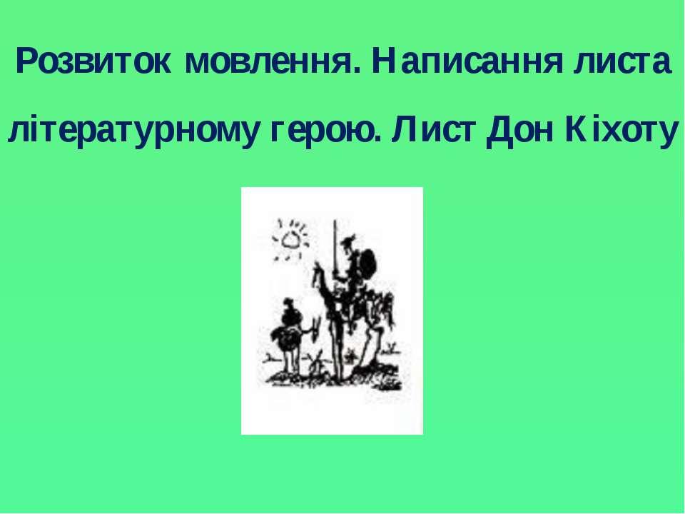 Розвиток мовлення. Написання листа літературному герою. Лист Дон Кіхоту