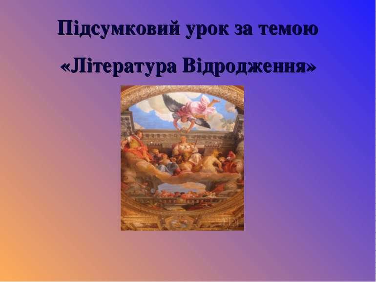 Підсумковий урок за темою «Література Відродження»