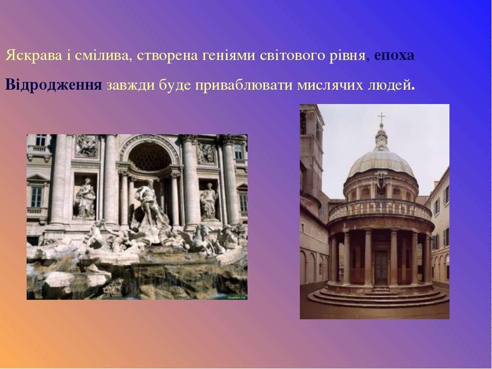 Яскрава і смілива, створена геніями світового рівня, епоха Відродження завжди...