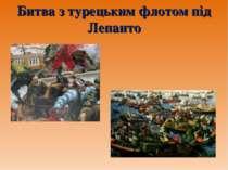 Битва з турецьким флотом під Лепанто