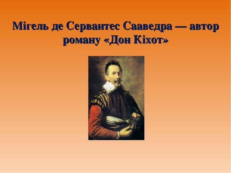 Мігель де Сервантес Сааведра — автор роману «Дон Кіхот»