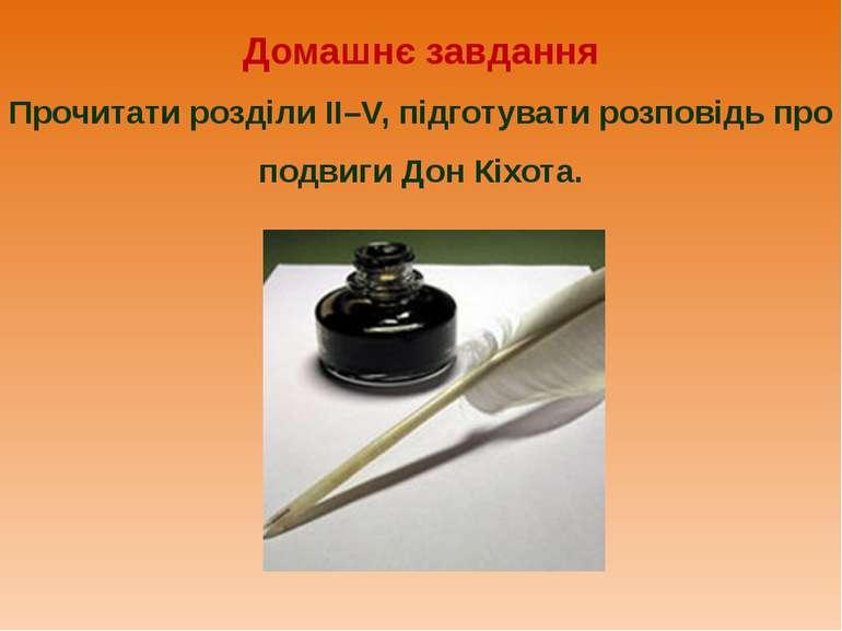 Домашнє завдання Прочитати розділи II–V, підготувати розповідь про подвиги До...