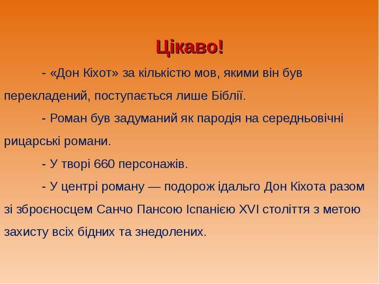 Цікаво! - «Дон Кіхот» за кількістю мов, якими він був перекладений, поступаєт...