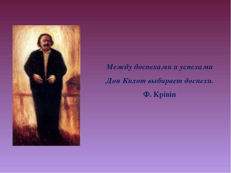 Между доспехами и успехами Дон Кихот выбирает доспехи. Ф. Крівін
