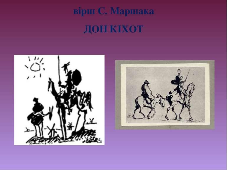 вірш С. Маршака ДОН КІХОТ