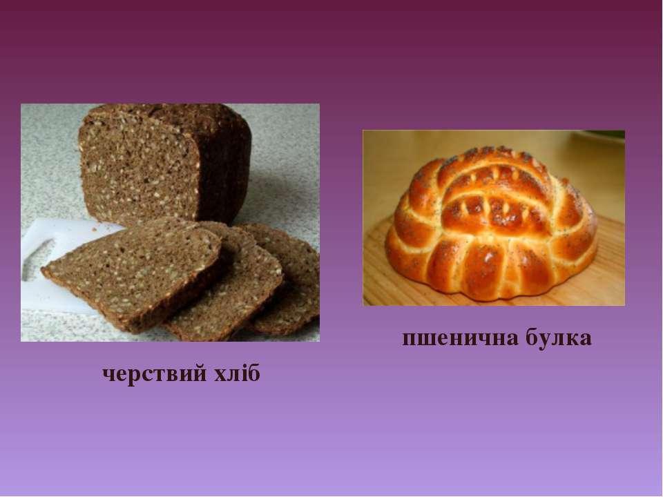 черствий хліб пшенична булка