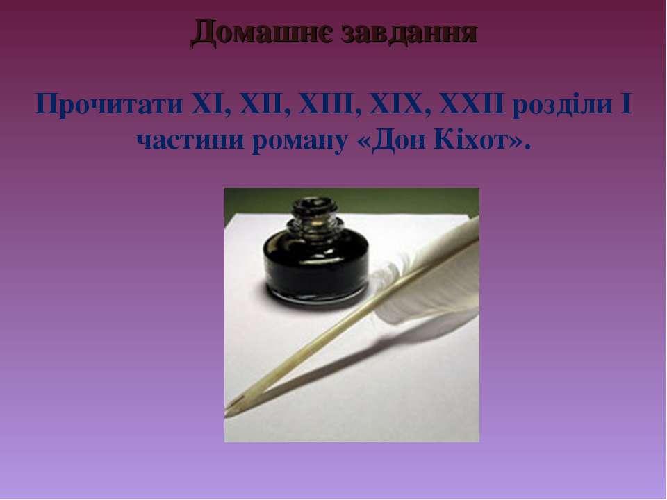 Домашнє завдання Прочитати XI, XII, XIII, XIX, XXII розділи I частини роману ...