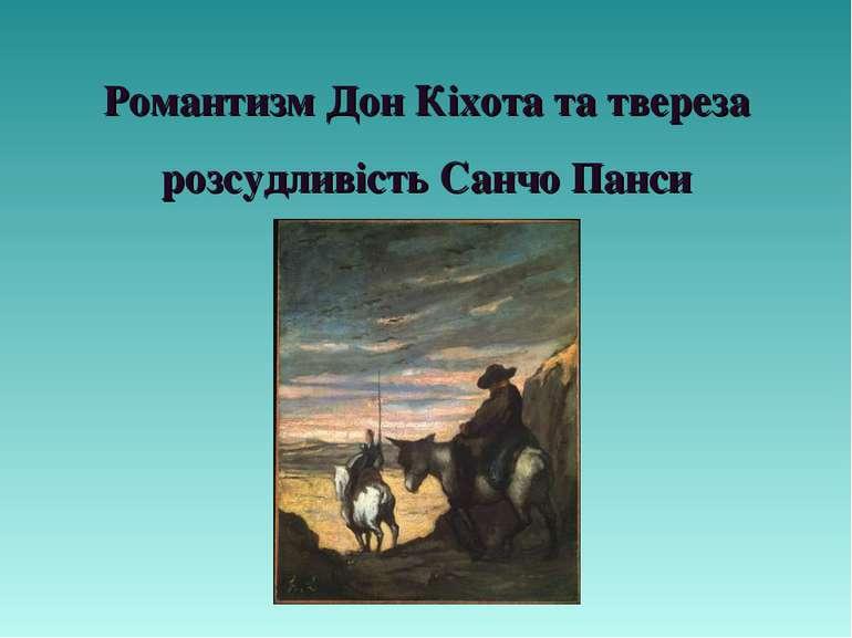 Романтизм Дон Кіхота та твереза розсудливість Санчо Панси