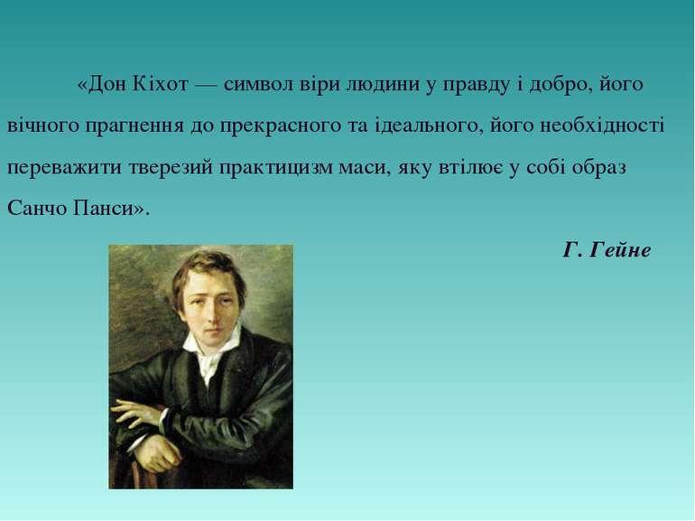 «Дон Кіхот — символ віри людини у правду і добро, його вічного прагнення до п...