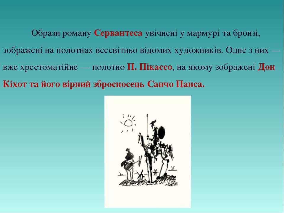 Образи роману Сервантеса увічнені у мармурі та бронзі, зображені на полотнах ...