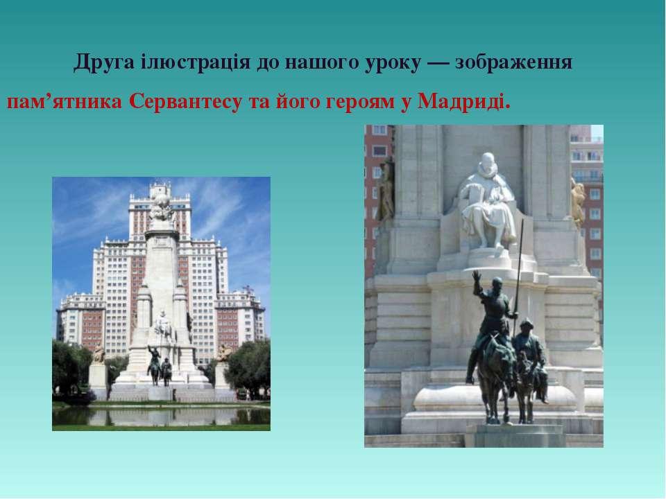 Друга ілюстрація до нашого уроку — зображення пам'ятника Сервантесу та його г...