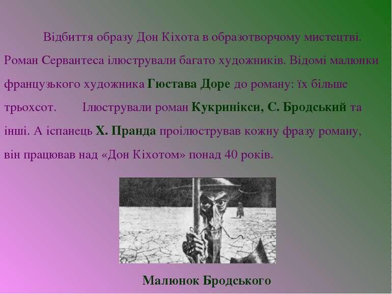 Відбиття образу Дон Кіхота в образотворчому мистецтві. Роман Сервантеса ілюст...