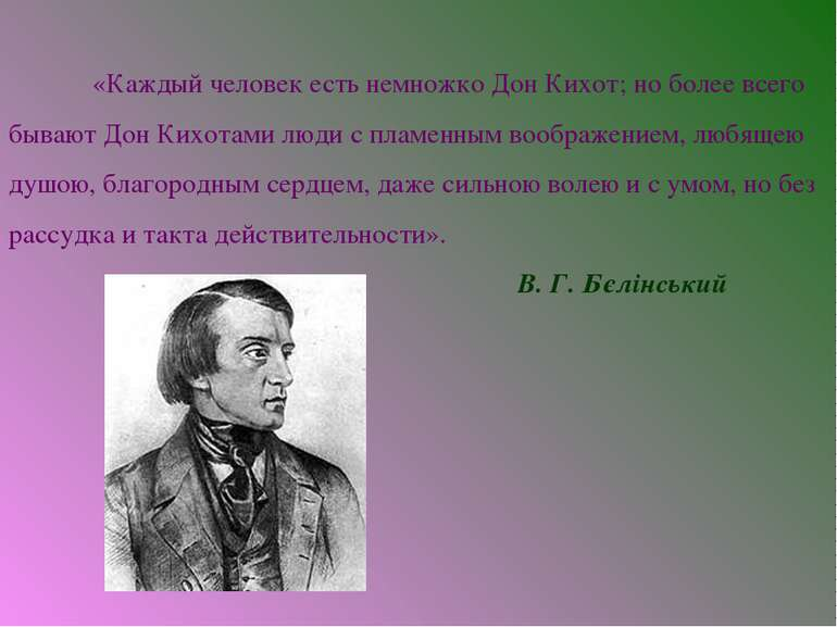 «Каждый человек есть немножко Дон Кихот; но более всего бывают Дон Кихотами л...