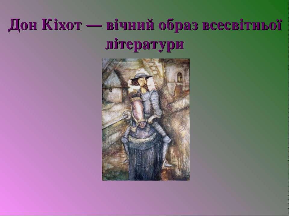 Дон Кіхот — вічний образ всесвітньої літератури